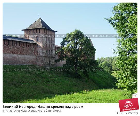 Купить «Великий Новгород - башня кремля надо рвом», фото № 222703, снято 1 июля 2007 г. (c) Анастасия Некрасова / Фотобанк Лори