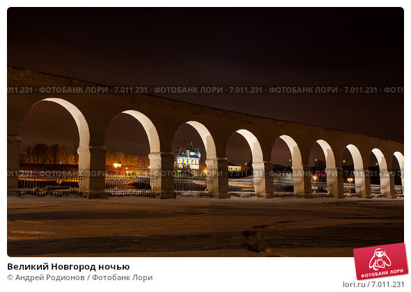 Купить «Великий Новгород ночью», фото № 7011231, снято 19 февраля 2020 г. (c) Андрей Родионов / Фотобанк Лори