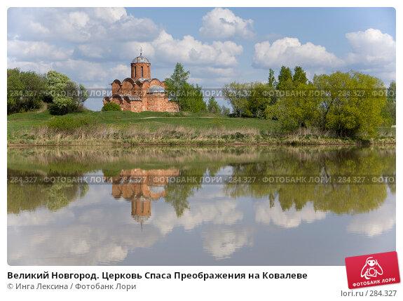 Великий Новгород. Церковь Спаса Преображения на Ковалеве, фото № 284327, снято 9 мая 2008 г. (c) Инга Лексина / Фотобанк Лори