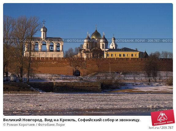 Великий Новгород. Вид на Кремль, Софийский собор и звонницу., фото № 209787, снято 4 января 2008 г. (c) Роман Коротаев / Фотобанк Лори