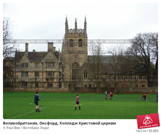 Великобритания, Оксфорд, Колледж Христовой церкви, фото № 30983, снято 27 апреля 2006 г. (c) Paul Bee / Фотобанк Лори