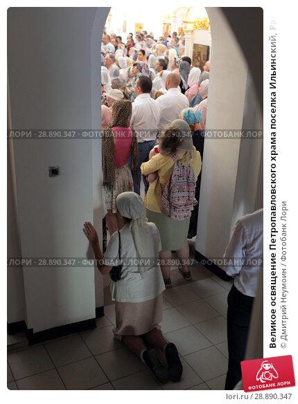 Купить «Великое освящение Петропавловского храма поселка Ильинский, Раменского района», эксклюзивное фото № 28890347, снято 5 августа 2018 г. (c) Дмитрий Неумоин / Фотобанк Лори