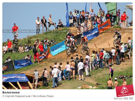 Велогонки, фото № 292183, снято 27 мая 2007 г. (c) Сергей Лаврентьев / Фотобанк Лори