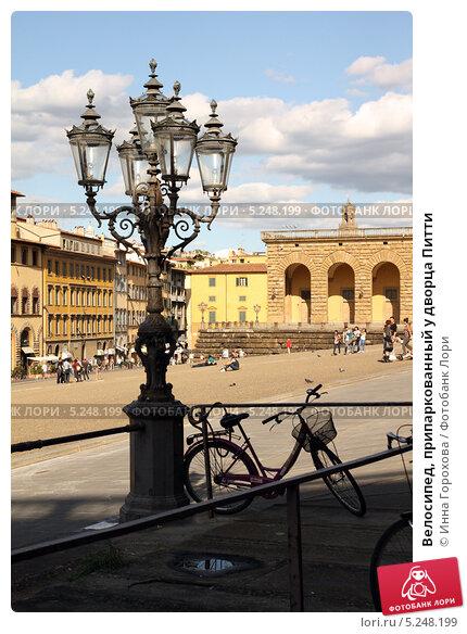 Велосипед, припаркованный у дворца Питти (2013 год). Редакционное фото, фотограф Инна Горохова / Фотобанк Лори