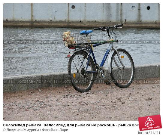 Купить «Велосипед рыбака. Велосипед для рыбака не роскошь - рыбка вольна плавать, где ей вздумается», фото № 41111, снято 8 мая 2007 г. (c) Людмила Жмурина / Фотобанк Лори