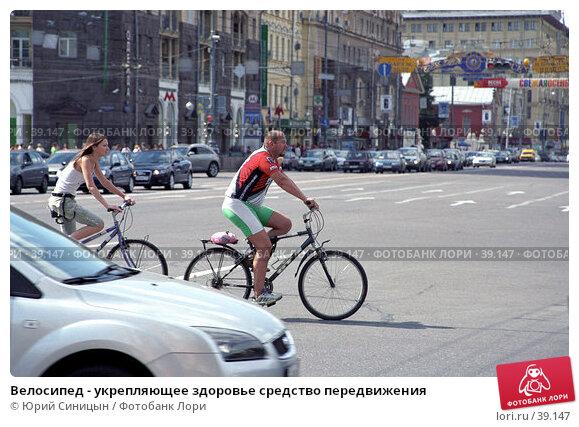 Велосипед - укрепляющее здоровье средство передвижения, фото № 39147, снято 26 мая 2017 г. (c) Юрий Синицын / Фотобанк Лори