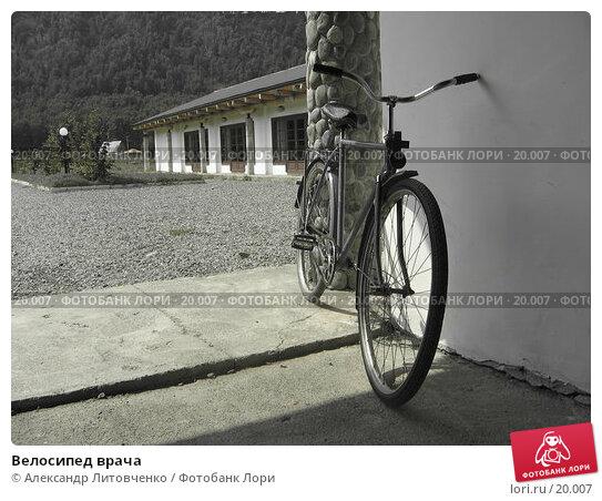 Велосипед врача, фото № 20007, снято 22 августа 2006 г. (c) Александр Литовченко / Фотобанк Лори