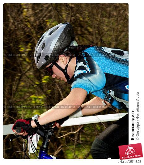 Велосипедист, фото № 251823, снято 12 апреля 2008 г. (c) Goruppa / Фотобанк Лори