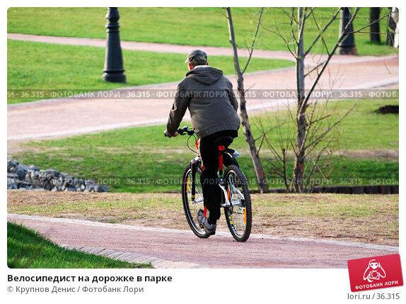 Велосипедист на дорожке в парке, фото № 36315, снято 27 марта 2007 г. (c) Крупнов Денис / Фотобанк Лори