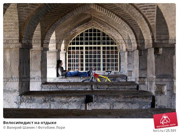 Купить «Велосипедист на отдыхе», фото № 25591, снято 29 ноября 2006 г. (c) Валерий Шанин / Фотобанк Лори
