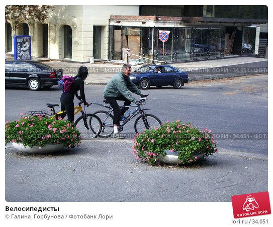 Велосипедисты, фото № 34051, снято 1 октября 2005 г. (c) Галина  Горбунова / Фотобанк Лори