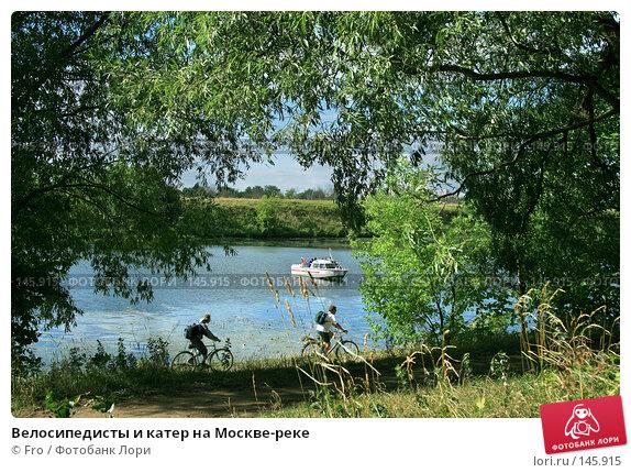 Купить «Велосипедисты и катер на Москве-реке», фото № 145915, снято 19 апреля 2018 г. (c) Fro / Фотобанк Лори