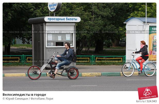 Велосипедисты в городе, фото № 324943, снято 31 мая 2008 г. (c) Юрий Синицын / Фотобанк Лори