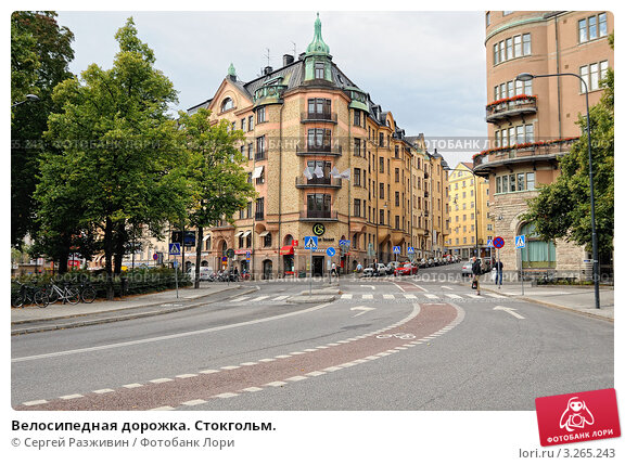 Купить «Велосипедная дорожка. Стокгольм.», фото № 3265243, снято 22 августа 2011 г. (c) Сергей Разживин / Фотобанк Лори