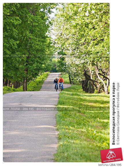Велосипедная прогулка в парке, фото № 284195, снято 12 мая 2008 г. (c) Светлана Силецкая / Фотобанк Лори