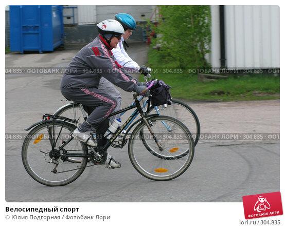 Купить «Велосипедный спорт», фото № 304835, снято 18 мая 2008 г. (c) Юлия Селезнева / Фотобанк Лори