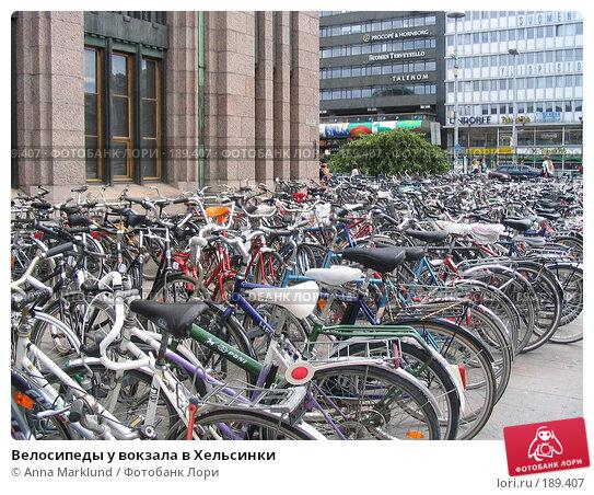 Купить «Велосипеды у вокзала в Хельсинки», фото № 189407, снято 16 июня 2006 г. (c) Anna Marklund / Фотобанк Лори