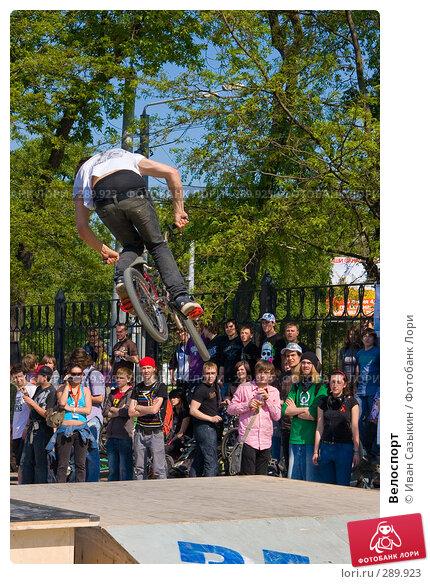 Купить «Велоспорт», фото № 289923, снято 17 мая 2008 г. (c) Иван Сазыкин / Фотобанк Лори