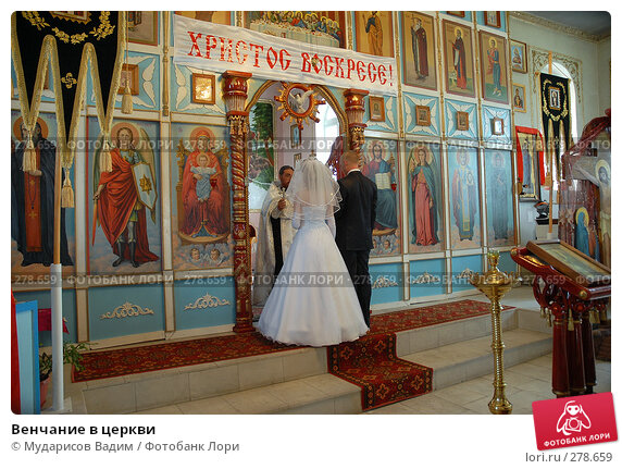 Венчание в церкви, фото № 278659, снято 9 мая 2008 г. (c) Мударисов Вадим / Фотобанк Лори