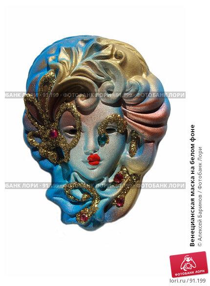 Венецианская маска на белом фоне, фото № 91199, снято 1 октября 2007 г. (c) Алексей Баринов / Фотобанк Лори
