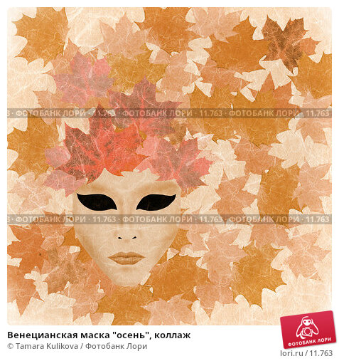 """Венецианская маска """"осень"""", коллаж, иллюстрация № 11763 (c) Tamara Kulikova / Фотобанк Лори"""