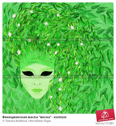 """Венецианская маска """"весна"""" - коллаж, иллюстрация № 17051 (c) Tamara Kulikova / Фотобанк Лори"""