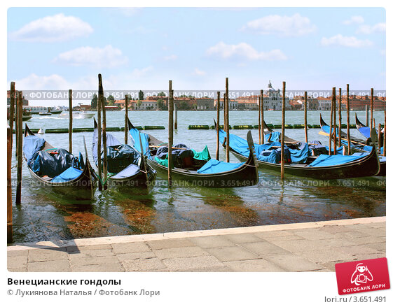 Венецианские гондолы (2012 год). Стоковое фото, фотограф Лукиянова Наталья / Фотобанк Лори