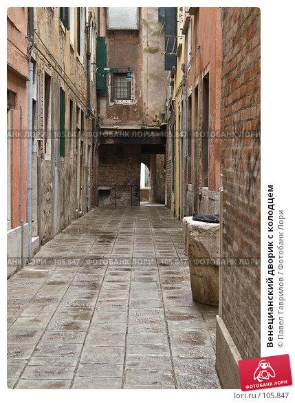 Венецианский дворик с колодцем, фото № 105847, снято 20 октября 2006 г. (c) Павел Гаврилов / Фотобанк Лори