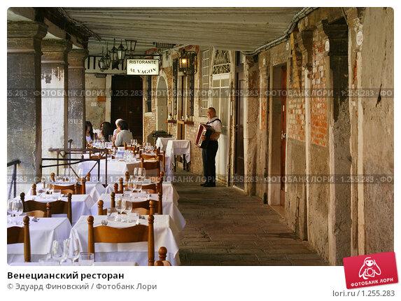 Венецианский ресторан (2009 год). Редакционное фото, фотограф Эдуард Финовский / Фотобанк Лори