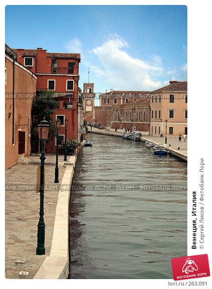 Венеция, Италия, фото № 263091, снято 12 июня 2007 г. (c) Сергей Лисов / Фотобанк Лори