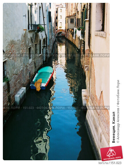 Венеция. Канал, эксклюзивное фото № 151023, снято 22 октября 2016 г. (c) Александр Алексеев / Фотобанк Лори