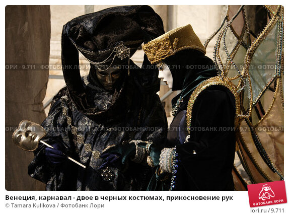 Венеция, карнавал - двое в черных костюмах, прикосновение рук, фото № 9711, снято 27 февраля 2006 г. (c) Tamara Kulikova / Фотобанк Лори