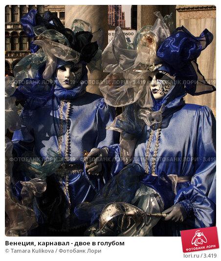 Венеция, карнавал - двое в голубом, фото № 3419, снято 27 февраля 2006 г. (c) Tamara Kulikova / Фотобанк Лори