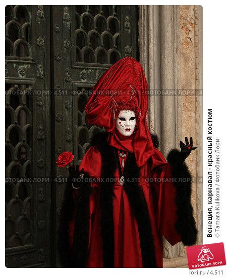 Купить «Венеция, карнавал - красный костюм», фото № 4511, снято 28 февраля 2006 г. (c) Tamara Kulikova / Фотобанк Лори