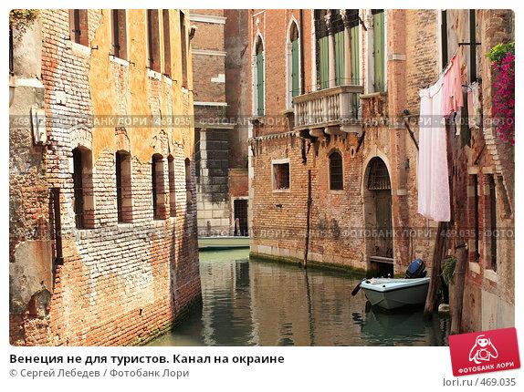 Купить «Венеция не для туристов. Канал на окраине», фото № 469035, снято 24 февраля 2020 г. (c) Сергей Лебедев / Фотобанк Лори