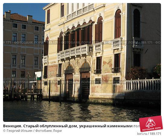 Венеция. Старый облупленный дом, украшенный каменными головами., фото № 189171, снято 23 сентября 2007 г. (c) Георгий Ильин / Фотобанк Лори