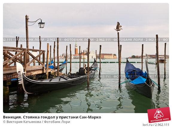 Венеция. Стоянка гондол у пристани Сан-Марко (2010 год). Стоковое фото, фотограф Виктория Катьянова / Фотобанк Лори
