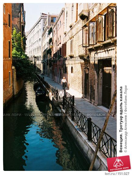 Купить «Венеция. Тротуар вдоль канала», эксклюзивное фото № 151027, снято 20 апреля 2018 г. (c) Александр Алексеев / Фотобанк Лори