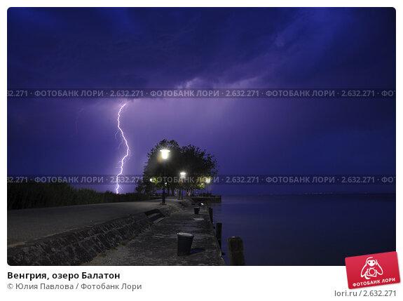 Венгрия, озеро Балатон (2011 год). Стоковое фото, фотограф Юлия Павлова / Фотобанк Лори