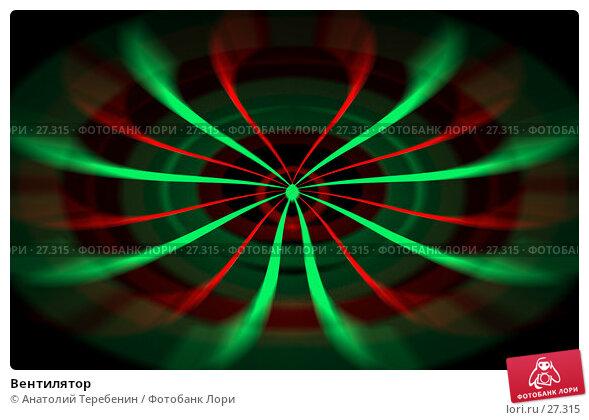 Вентилятор, иллюстрация № 27315 (c) Анатолий Теребенин / Фотобанк Лори