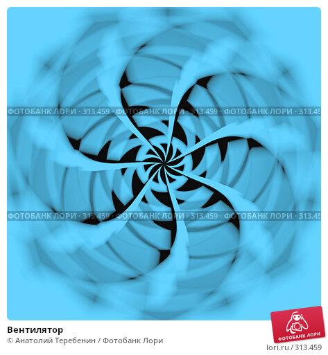 Вентилятор, иллюстрация № 313459 (c) Анатолий Теребенин / Фотобанк Лори