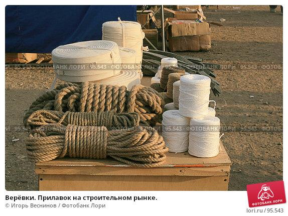 Верёвки. Прилавок на строительном рынке., фото № 95543, снято 4 октября 2007 г. (c) Игорь Веснинов / Фотобанк Лори