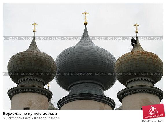 Верхолаз на куполе церкви, фото № 62623, снято 27 июня 2007 г. (c) Parmenov Pavel / Фотобанк Лори