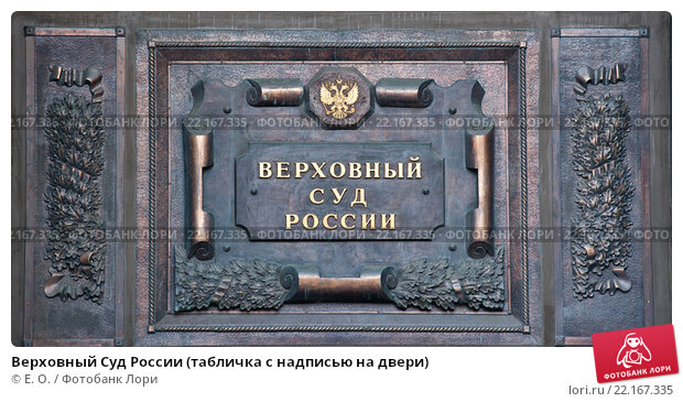 Купить «Верховный Суд России (табличка с надписью на двери)», фото № 22167335, снято 13 марта 2016 г. (c) Екатерина Овсянникова / Фотобанк Лори