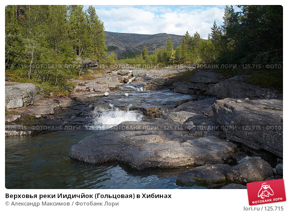 Верховья реки Иидичйок (Гольцовая) в Хибинах, фото № 125715, снято 21 августа 2006 г. (c) Александр Максимов / Фотобанк Лори