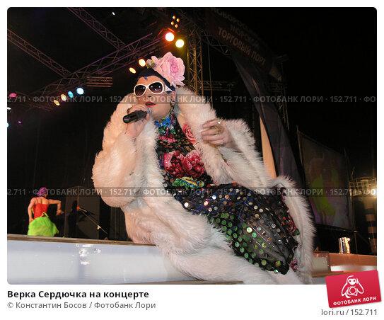 Верка Сердючка на концерте, фото № 152711, снято 3 июля 2005 г. (c) Константин Босов / Фотобанк Лори