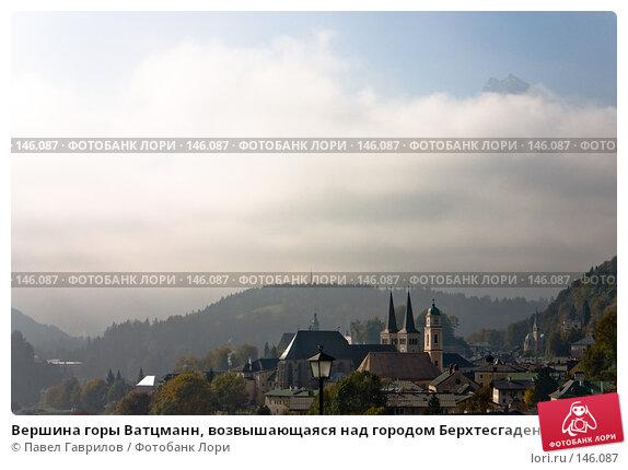 Вершина горы Ватцманн, возвышающаяся над городом Берхтесгаден, Бавария, фото № 146087, снято 17 октября 2005 г. (c) Павел Гаврилов / Фотобанк Лори