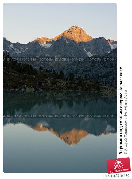 Вершина над горным озером на рассвете, фото № 310139, снято 26 марта 2017 г. (c) Андрей Пашкевич / Фотобанк Лори