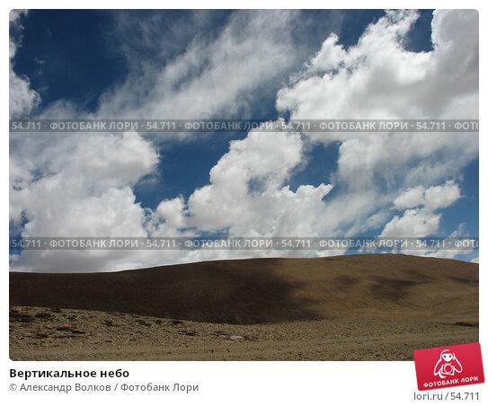 Вертикальное небо, фото № 54711, снято 6 мая 2006 г. (c) Александр Волков / Фотобанк Лори