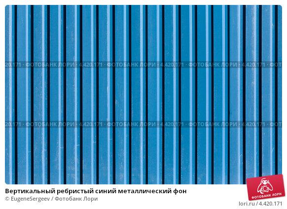 Вертикальный ребристый синий металлический фон, фото № 4420171, снято 24 февраля 2017 г. (c) Евгений Сергеев / Фотобанк Лори